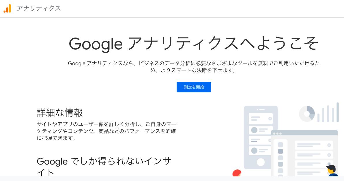 Googleアナリティクスの公式ページ