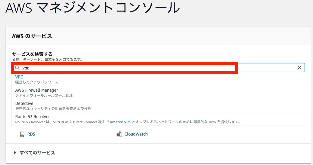 2. Amazon VPCの管理画面へアクセス