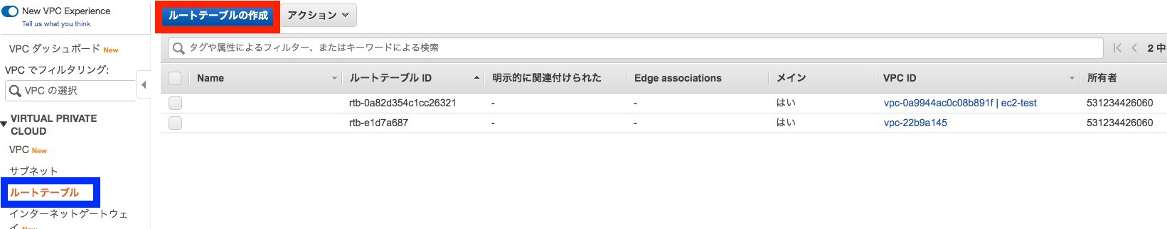 手順5:Amazon VPCに関するルートテーブルを設定