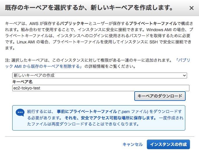 手順6:作成したAmazon VPC内にEC2インスタンスを作成