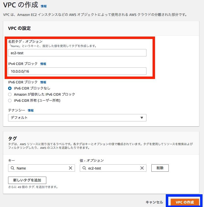 手順2:Amazon VPCの設定