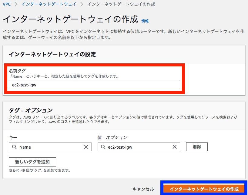 手順3:Amazon VPCにインターネットゲートウェイを設定