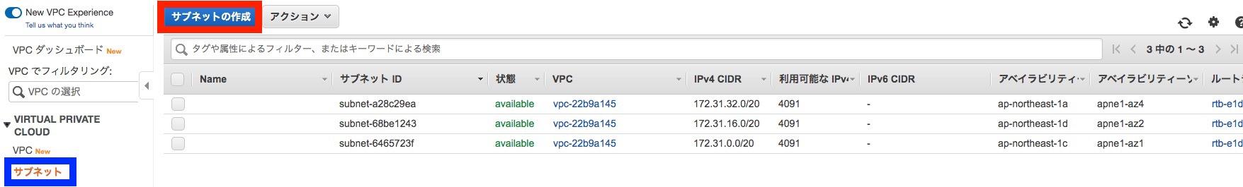 手順4:Amazon VPCにサブネット(パブリックとプライベート)を作成