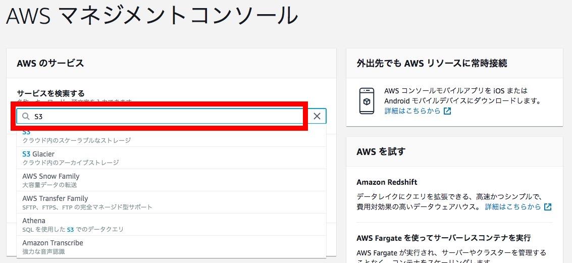 手順1:AWSマネジメントコンソールでAmazon S3を検索