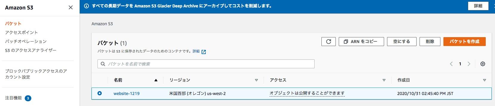 手順7:AWS Storage GatewayのNFSを動作確認