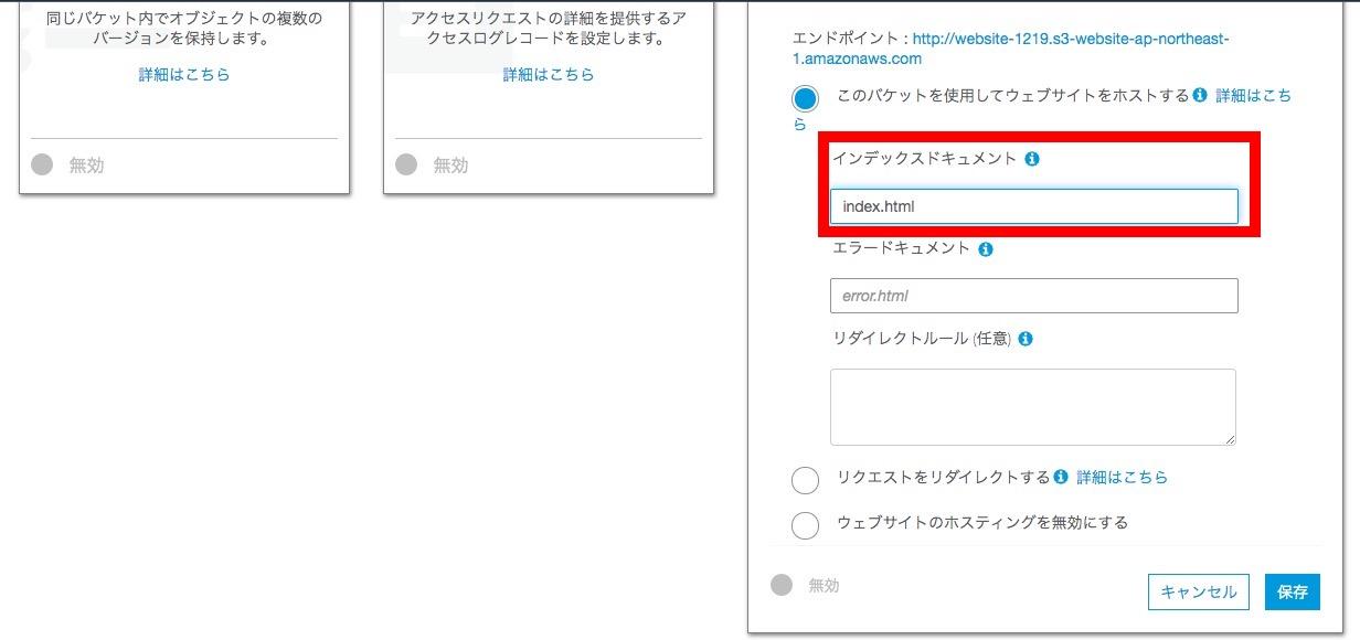 手順4:Amazon S3で静的ウェブコンテンツを公開