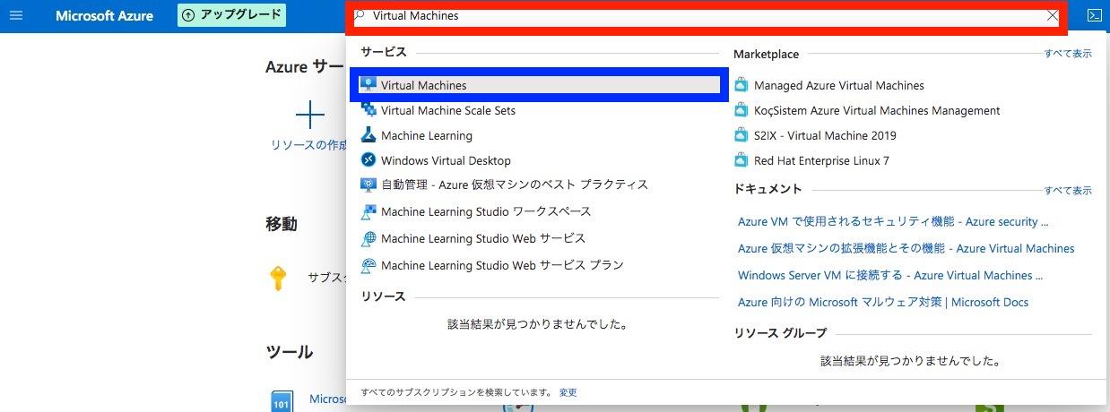手順1:Azureの管理画面でVirtual Machinesを検索