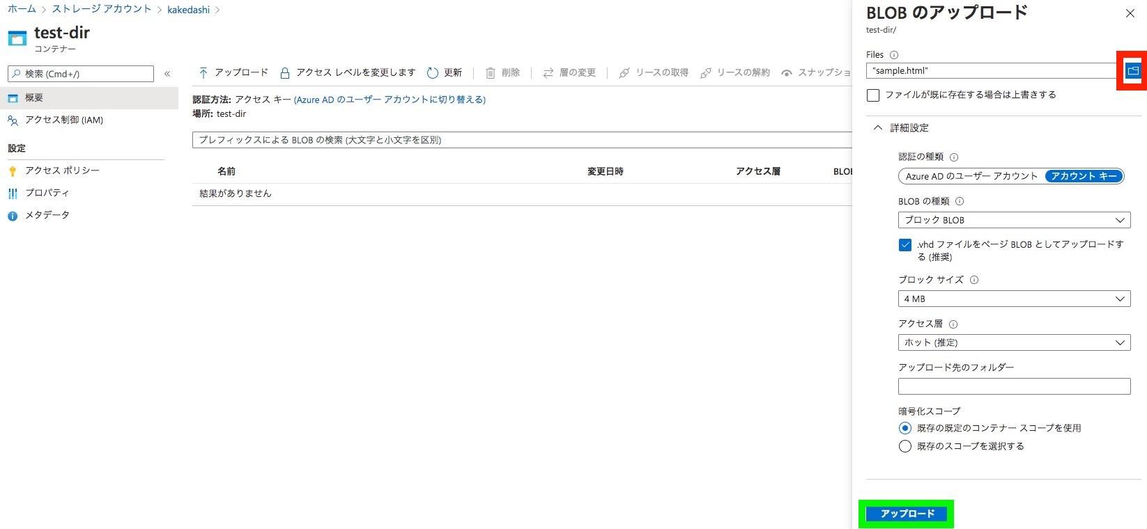 手順4:Azure BLOB Storageにファイルをアップロード
