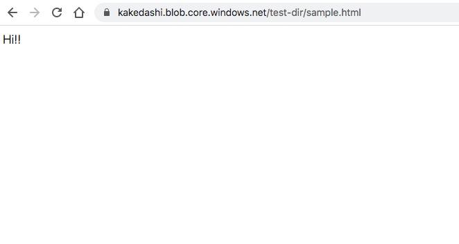 手順5:Azure BLOB Storageのファイルにアクセス