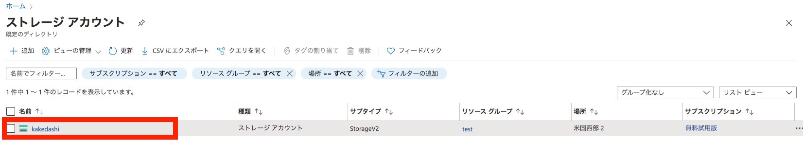 手順3:Azure BLOB Storage用のコンテナーを作成