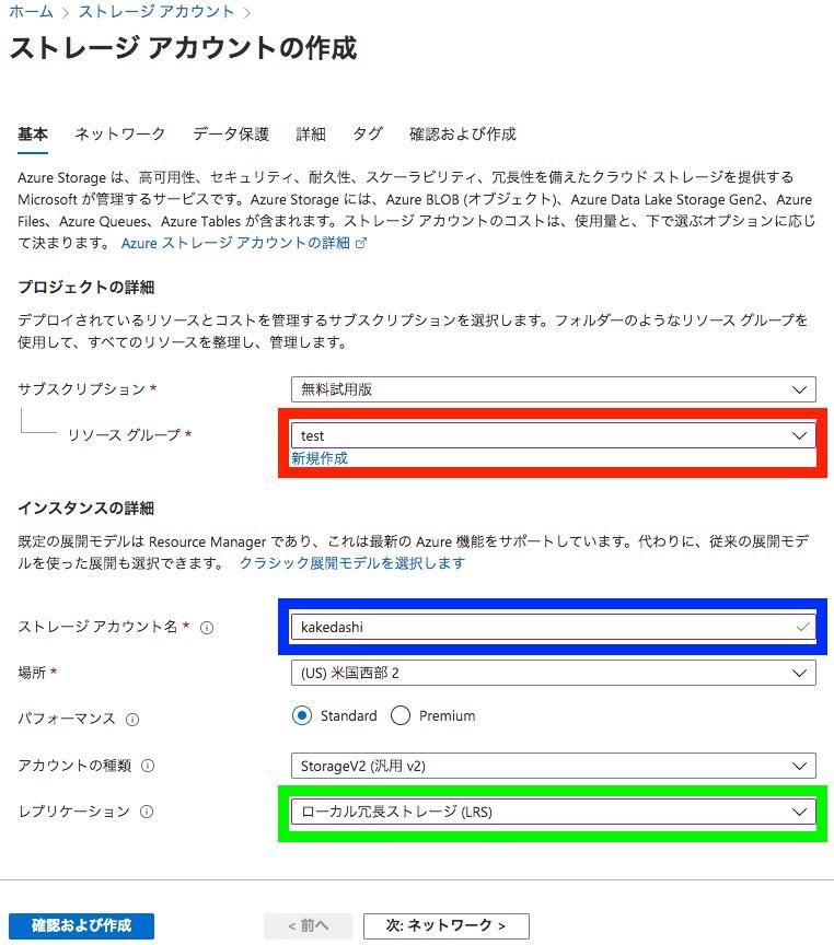 手順2:Azure BLOB Storage用のストレージアカウントを作成