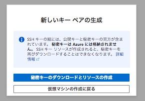 手順2:Azure上でLinuxの仮想マシンを作成