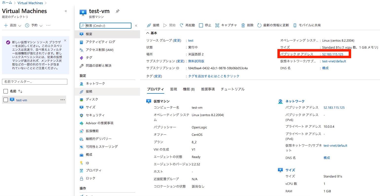 手順3:Azure上に作成したLinuxの仮想マシンにSSH接続
