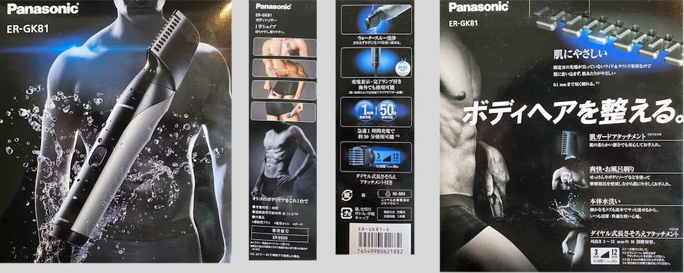 Panasonicボディトリマー「ER-GK81-S」のレビュー