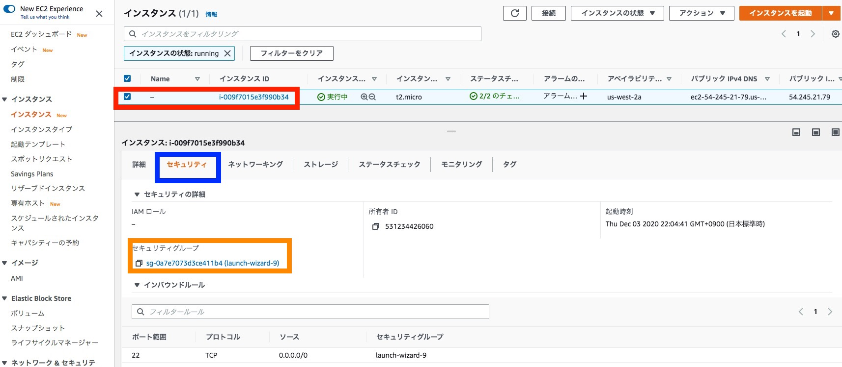 AWS(EC2)管理画面