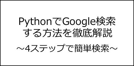 pythonでgoogle検索する方法アイキャッチ