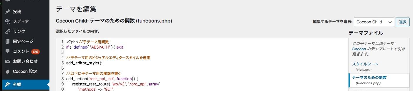 WordPressの独自API作成画面を開く手順3