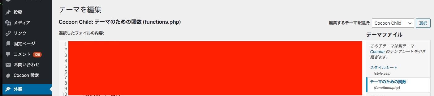 WordPressの独自API作成画面を開く手順4