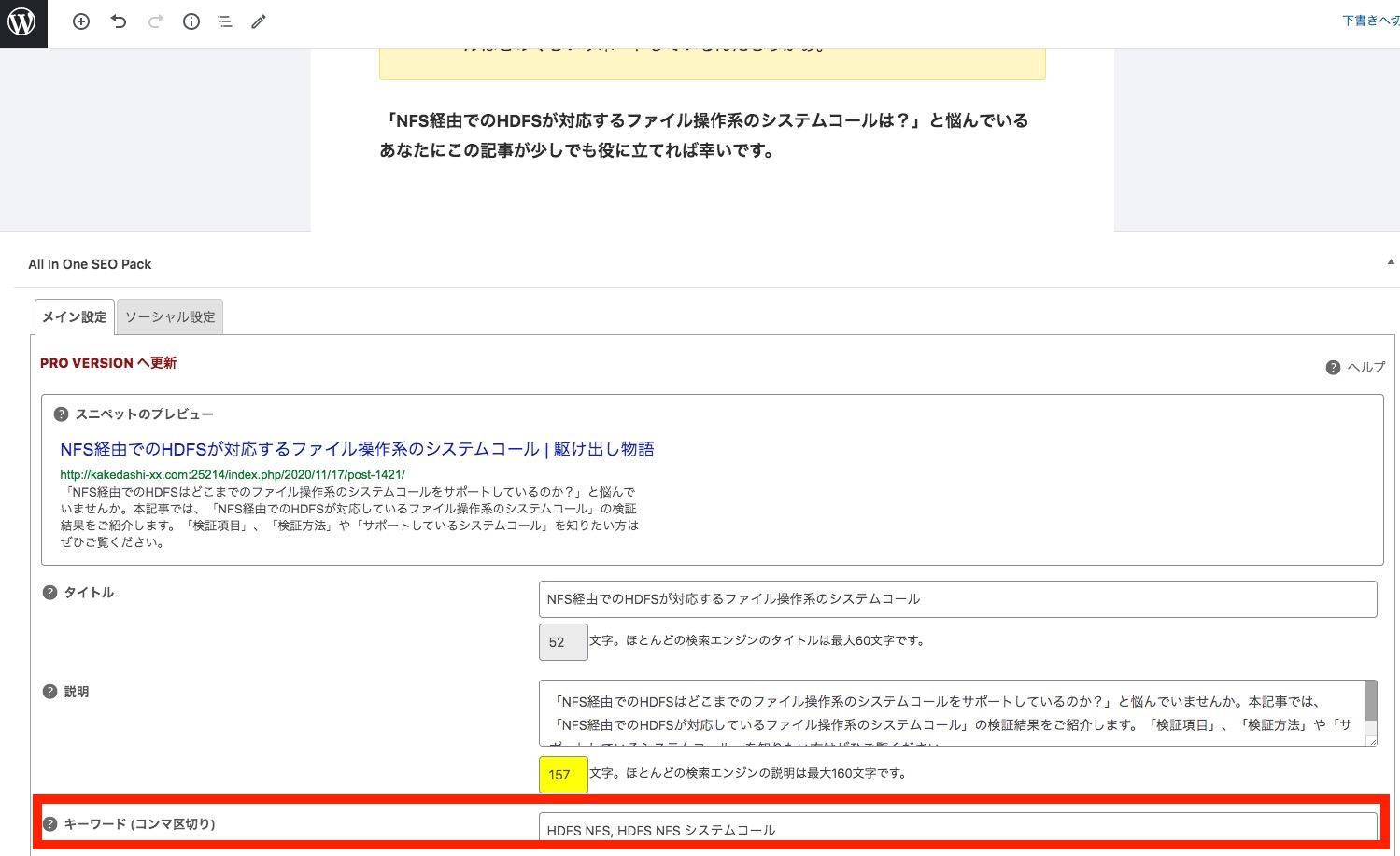 WordPressのAPIでSEO情報を取得の確認