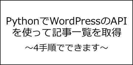 pythonでWordPressのAPIを使って記事一覧を取得する手順