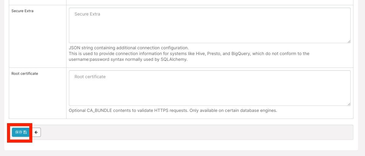 supersetのデータベース設定を保存