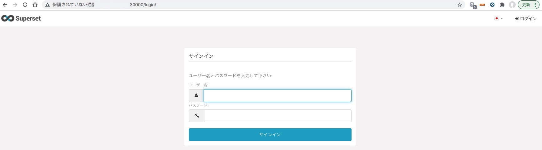 supersetログイン画面(日本語)