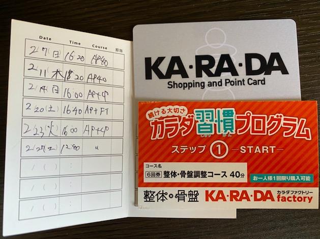 カラダファクトリーのカード