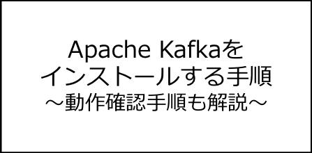 Apache-Kafkaをインストールする手順.png