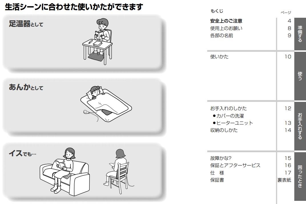 Panasonicマルチウォーマー(DF-SAC30-T)の利用シーン