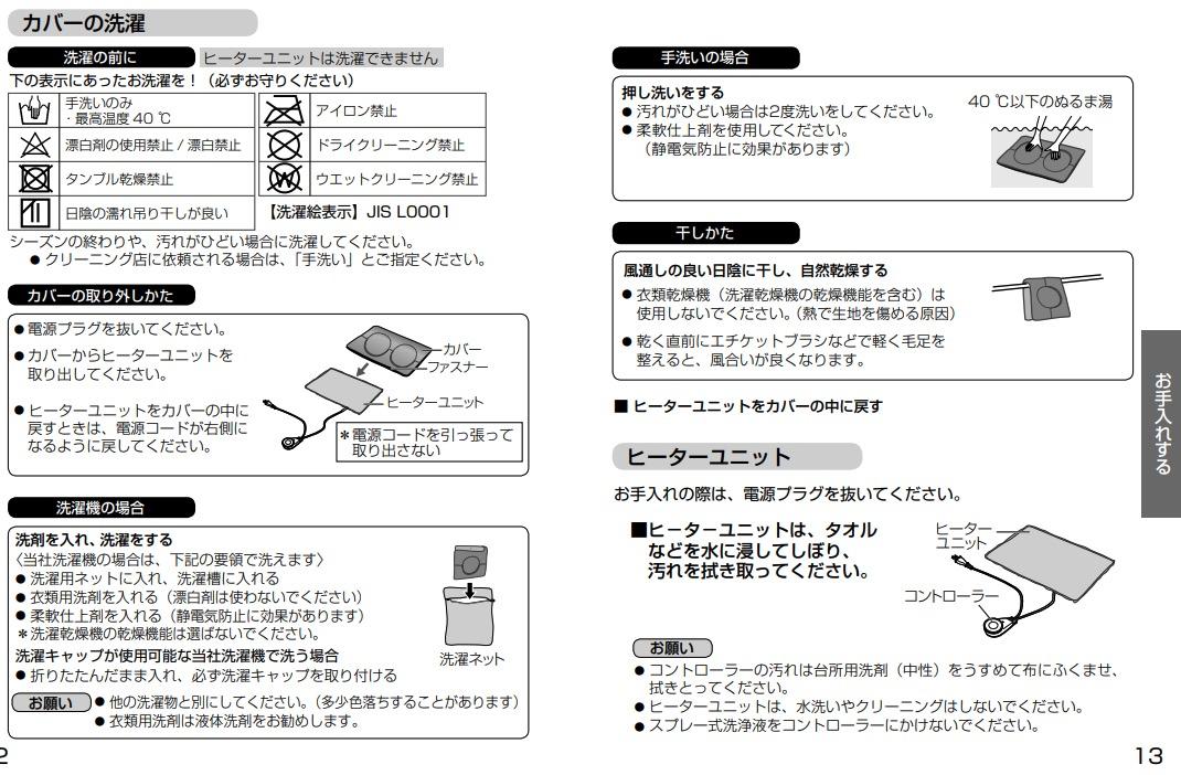 Panasonicマルチウォーマー(DF-SAC30-T)の洗い方