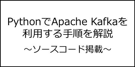 pythonでapache kafkaを利用する手順