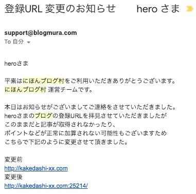 にほんブログ村のお問い合わせメール