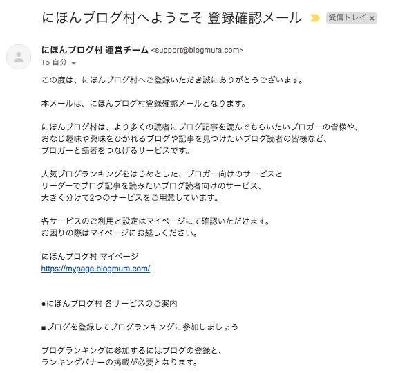 にほんブログ村からの登録確認メールを確認