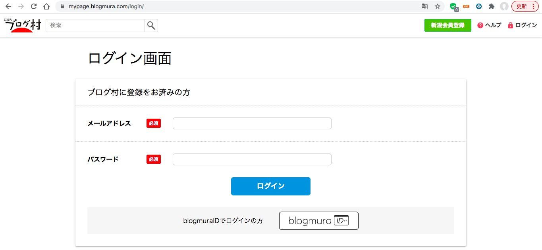 にほんブログ村のログインページ