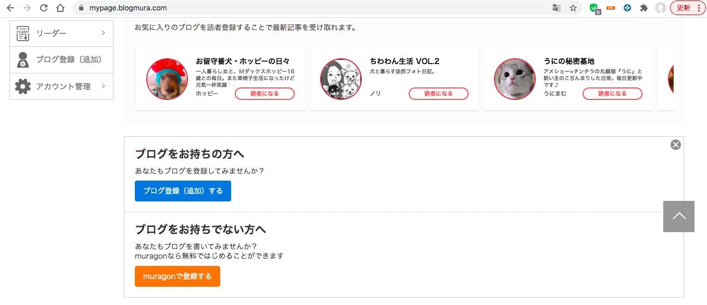 にほんブログ村のログイン後のページ