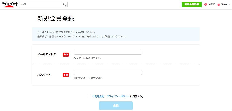 にほんブログ村の新規会員登録ページ