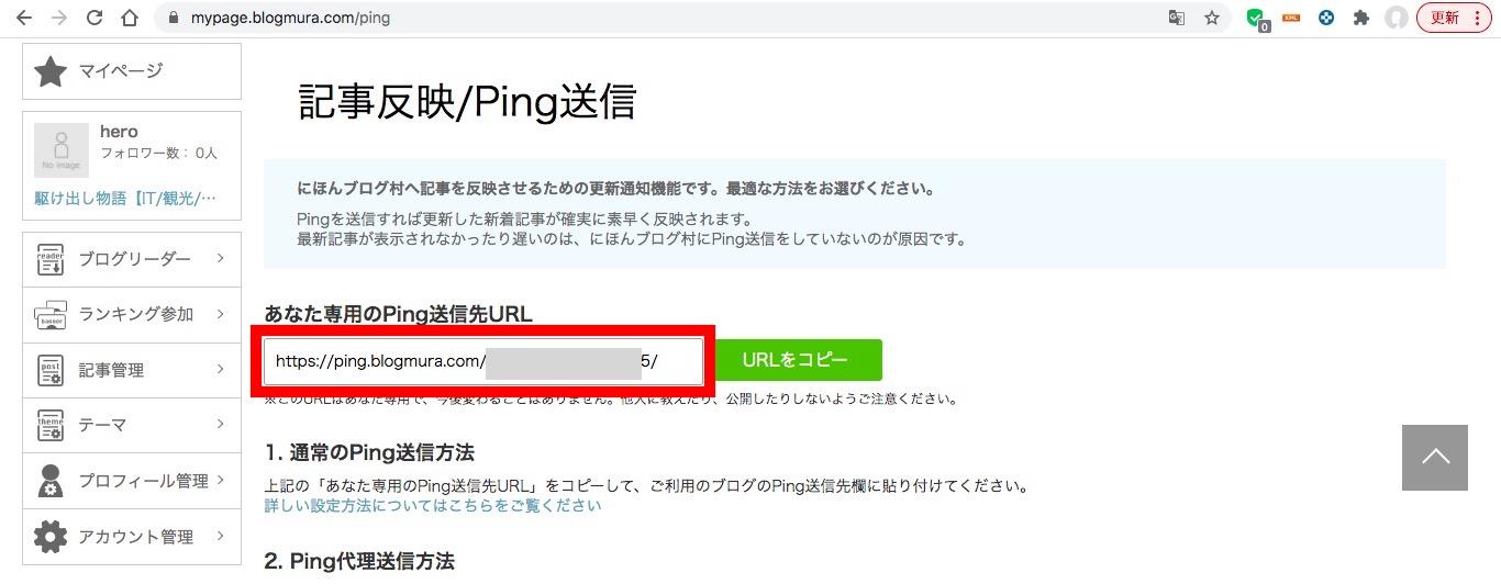 にほんブログ村のPing送信をコピペ
