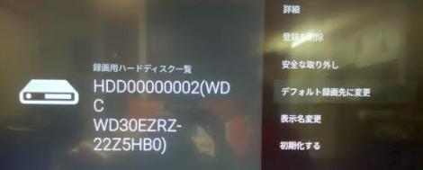 J:COM LINKに接続した市販の外付けHDD(ハードディスク)を設定
