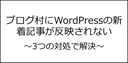 ブログ村にWordPressの新着記事が反映されない際の対処