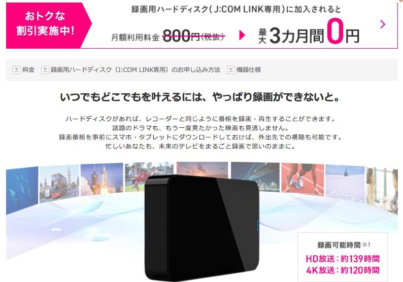 録画用ハードディスク(J:COM LINK専用)