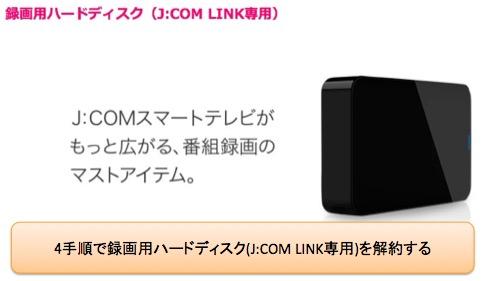 録画用ハードディスク(JCOM LINK専用)を4手順で返却する
