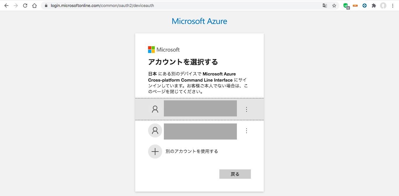 Azure CLIでAzureにログインする手順