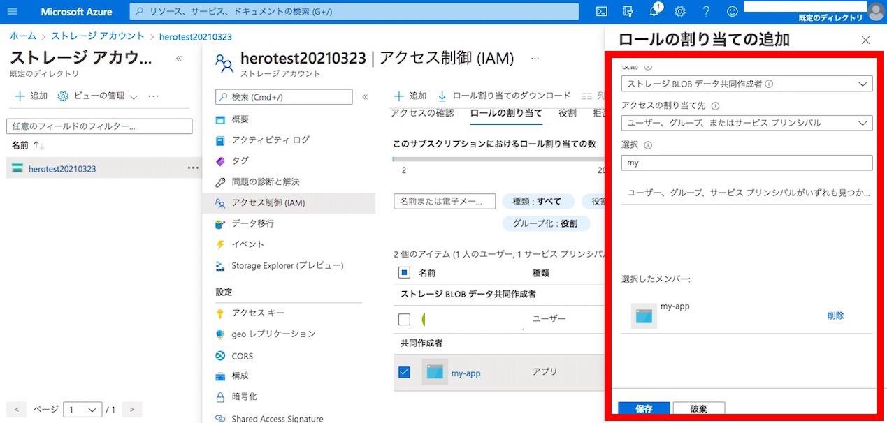 Azure CLIでBLOB操作をするために、サービスプリンシパルを設定