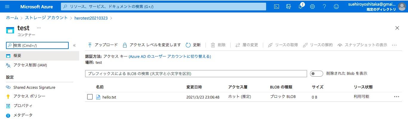 Azure CLI経由でAzureBlobStorageにデータをコピー
