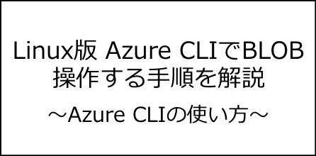 AzureCLIでBLOB操作する手順