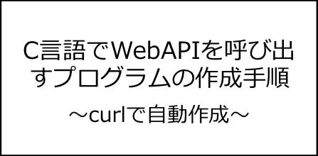 C言語でWebAPIを呼び出すプログラムを自動作成する手順