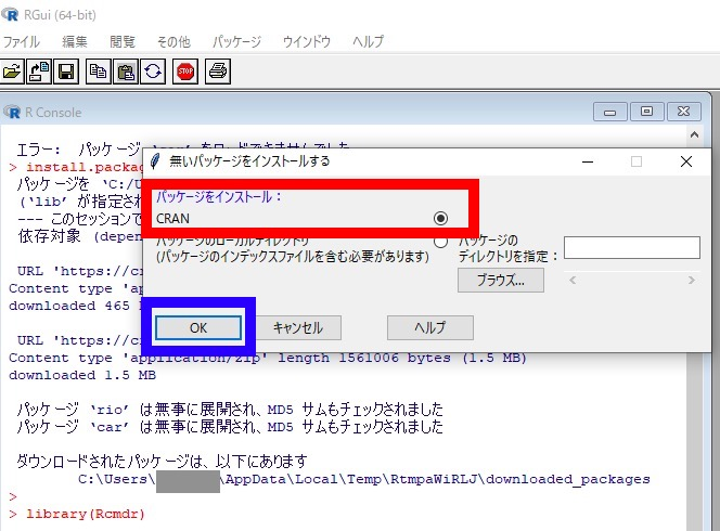 Error: package or namespace load failed for 'car'が起きない事を確認