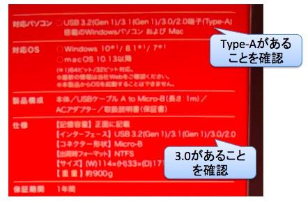 J:COMの番組を市販の外付けHDD(ハードディスク)で録画できるか確認