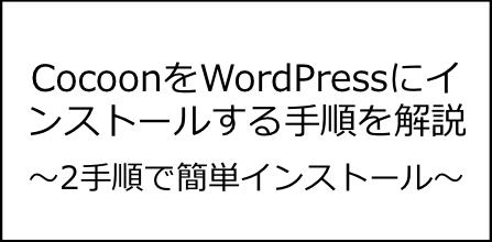 cocoonをwordpressにインストールする手順