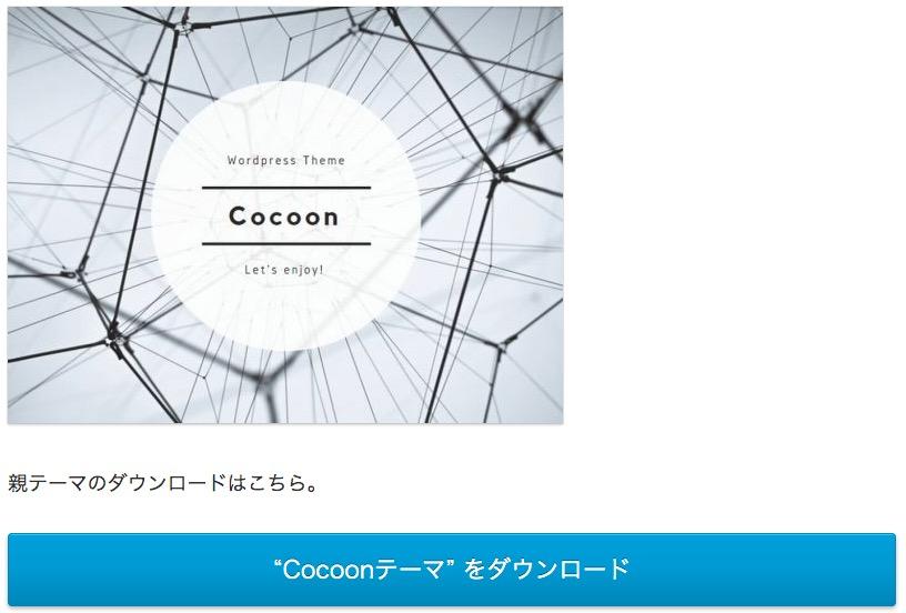 ファイル超過のため、Cocoonのテーマをインストールできない